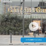 複数店舗展開のお店の社内コミュニケーションに向いてるSNS?Talknote(トークノート)
