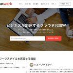 コミュニケーション&コラボレーションツール ChatWork