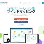 マインドマップ作成アプリ mindmeister(マインドマイスター)
