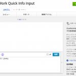 ビジネスチャットChatWorkの便利なChromeの拡張機能 ChatWork Quick Info Input